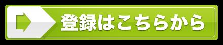登録ボタン緑